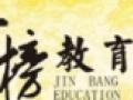 金榜教育中心加盟