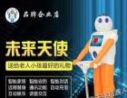 机器人商业演出租赁及加盟