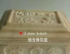 各类天然玉石骨灰盒,骨灰桶,大理石棺材等殡葬用品生产批发