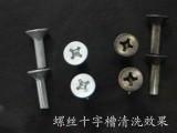 宁波凯盟螺丝十字槽清洗剂