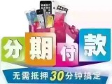 西安苹果7分期付款0首付,iPhone7零首付分期付款