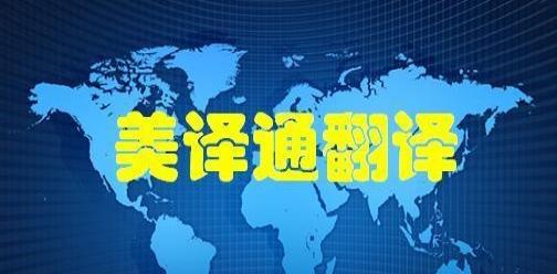 山东省内各种翻译服务