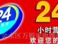 欢迎访问~南阳万家乐壁挂炉售后服务网点官方网站受理中心
