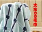 大东DD毛巾加盟