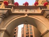 紫昌华苑火爆开盘,温泉,顶层买一层送一层,送院子,送露台
