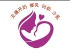 武汉江汉催乳师 母婴护理 价格