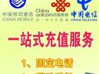 【全国手机】在线快速充值中国移动手机话费