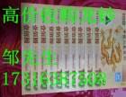 上海龙钞回收价格