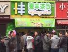 壹丰茶饮加盟 合同保证利润百分75包全套设备等