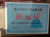北京朝陽區裝修垃圾清運辦建筑垃圾消納許可證
