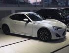 丰田 丰田86 2013款 2.0L 手动豪华型精品准新小跑车