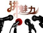 重庆青少年演讲口才、情商培训、表现力塑造培训课程