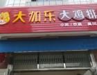 广州大加乐鸡排加盟费多少钱 大加乐大鸡排怎么加盟