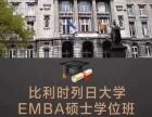 比利时列日大学EMBA硕士学位江苏班
