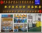 洗车液设备,防冻液设备,尿素液设备潍坊龙宏厂家直销