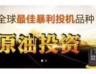 上海原油配资招商