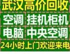 武汉二手空调电脑废金属回收
