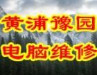 上海黄浦豫园电脑上门diy装机硬盘U盘数据恢复维修网络布线