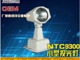 厂家批发NTC9300小型投光灯 质量保证