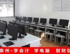 洛江双阳学电脑办公软件 办公文秘班 电脑培训