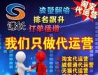 郑州专业网店外包 淘宝美工 网店装修设计 网店运营