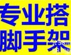 潜江市专业钢管脚手架搭建,钢管扣件租赁 全包搭设 价格较低