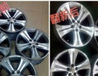 汽车轮毂维修钢圈维修轮毂喷漆轮毂修复轮毂变形维修汽