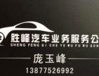 胜峰汽车服务公司