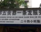 邓五丧葬一条龙24小时服务