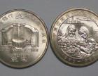 主营纪念币 金银币 银元 古币 纸币 各类钱币和纸币套装礼品