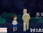 上海建筑商业动画制作 Flash动画制作 三维楼盘动画视频