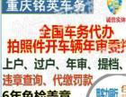全重慶車輛照片開委托書補行駛證汽車違法代繳免檢蓋章