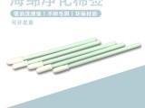 742海綿棉簽71mm圓頭PP桿工業棉簽光纖清潔棒