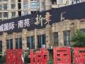 翔宇大道变郦城国际住宅底商业主诚心出售随时看房无税