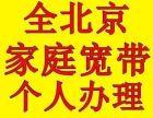 十月288元/年北京燕郊特价宽带 7天不满退全款
