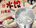 四川省成都市哪里有卖奇博士水饺分煮炉商用煮面炉燃气煮饺子机
