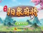 山西阳泉迎来麻将/游戏代理/手机赚钱/0费用/