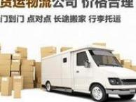 武昌洪山行李 电器家电 电动车摩托车钢琴托运上门取货 免费包