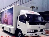义乌广告宣传车/LED广告车厂家直销点