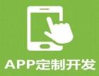 宜春小程序 公众号 APP 网站等定制开发