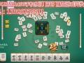 山东棋牌手机麻将游戏软件开发 良心商家风风火火