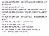洛阳会议速记速录墨瞳131亚伟3799中文1747录音整理