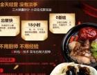 赣州快餐加盟连锁,蒸美味,大品牌,值得信赖!