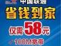 联通宽带 100兆光纤 月消58元 超低价