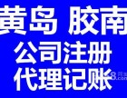 胶南公司注册流程一般需要经过以下四步