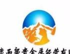 西贵大平台招商公代会员加盟 投资金额 1-5万元