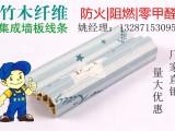 竹木纤维集成墙板300/600及配套装饰线条