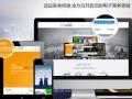 网站建设,设计,APP研发