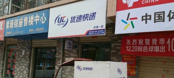 甘肃优佳速快递有限公司庆城分公司
