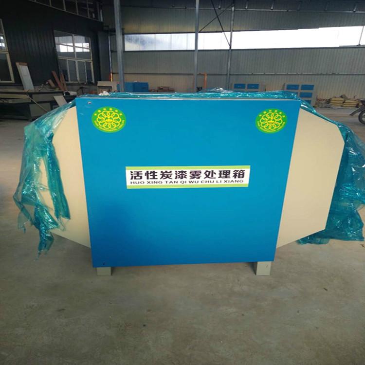 活性炭吸附箱废气净化器漆雾油漆异味处理喷漆房环保箱厂家